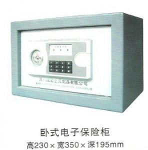 卧式电子保险柜