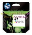 HP57原装彩色墨盒